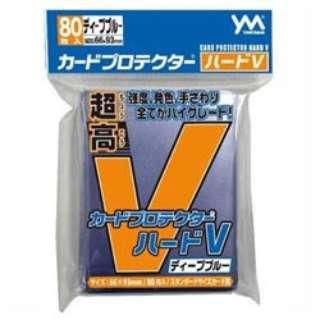 カードプロテクターハードV ディープブルー