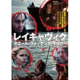 レイキャヴィク・ホエール・ウォッチング・マサカー 【DVD】