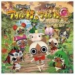 (ゲーム・ミュージック)/モンハン日記 ぽかぽかアイルー村&G オリジナル・サウンドトラック 【CD】