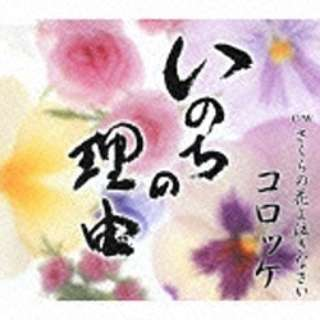 コロッケ/いのちの理由 【CD】
