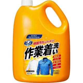 液体ビック 作業着洗い 業務用 4.5kg 〔衣類洗剤〕