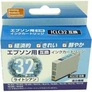 PP-EIC32LC 互換プリンターインク ライトシアン