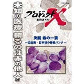 プロジェクトX 挑戦者たち 決断 命の一滴 ~白血病・日本初の骨髄バンク~ 【DVD】