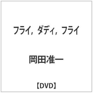 フライ,ダディ,フライ 【DVD】
