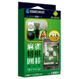 【Androidアプリ】 麻雀・将棋・囲碁(他2タイトル)