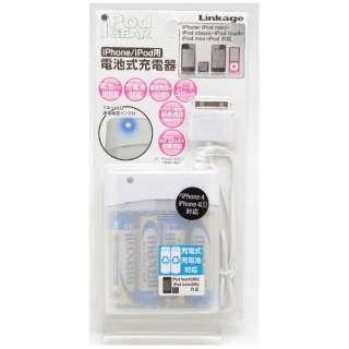 iPhone/iPod用 電池式充電器(ホワイト) LI-02DBAW