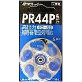 補聴器用電池 空気電池 [6本 /PR44(675)]