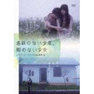 名前のない少年、脚のない少女 【DVD】