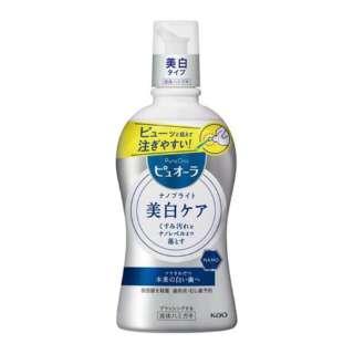 PureOral(ピュオーラ)薬用ピュオーラ 洗ナノブライト 液体ハミガキ 400ml 〔マウスウォッシュ〕