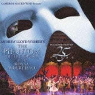 アンドリュー・ロイド・ウェバー/オペラ座の怪人 25周年記念公演 IN ロンドン 【音楽CD】