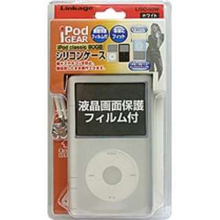 iPod classic 80/120GB/160GB(2009年モデル)専用シリコンケース(ホワイト)  LISC-03W