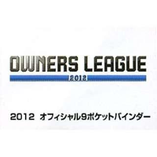 プロ野球オーナーズリーグ 2012 オフィシャル9ポケットバインダー