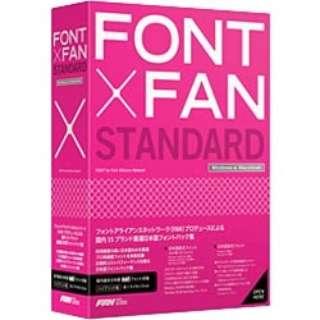 〔Win・Mac版〕 FONT×FAN STANDARD (フォントファン スタンダード)