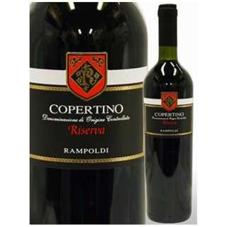 【ネット限定特価】 コペルチーノ リゼルヴァ ポッターカルロ 750ml【赤ワイン】
