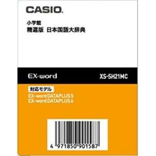 電子辞書用追加コンテンツ 「精選版 日本国語大辞典」 XS-SH21MC【データカード版】
