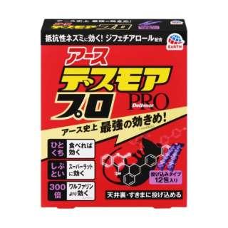 Dethmor PRO(デスモアプロ) 投げ込みタイプ 5g×12包 〔忌避用品〕