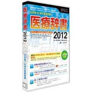〔Win・Mac版〕 医療辞書 2012