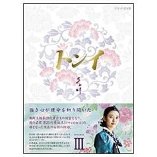 トンイ DVD-BOX III 【DVD】