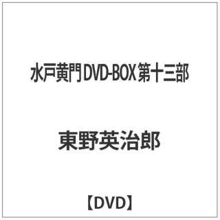 水戸黄門 DVD-BOX 第十三部 【DVD】