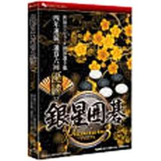 〔Win版〕 銀星囲碁 Premium 3