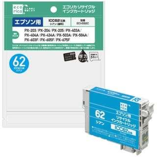 ECI-E62C 互換プリンターインク シアン