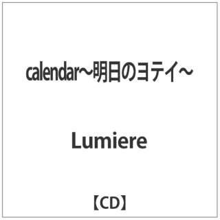 Lumiere/calendar~明日のヨテイ~ 【CD】