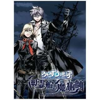 アルカナ・ファミリア 幽霊船の魔術師 限定版【PSP】
