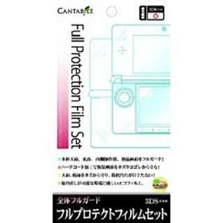 フルプロテクトセット【3DS】