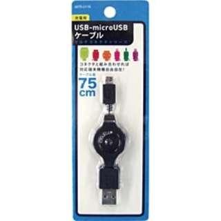 [micro USB]USBケーブル 充電 (リール~75cm・ブラック)IMTR-U11K [0.1~0.75m]
