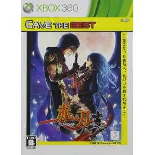 赤い刀 Cave The Best【Xbox360】