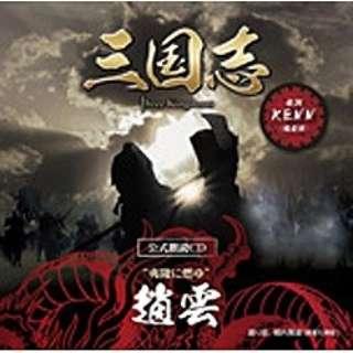 """KENN(趙雲)/三国志 Three Kingdoms 公式朗読CDシリーズ:""""夷陵に燃ゆ"""" 趙雲篇:KENN ~眠れぬ貴女に捧ぐ~特装盤 【CD】"""