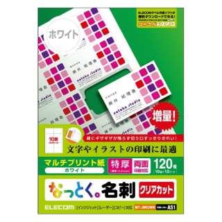 なっとく。名刺 マルチプリント紙 120枚 (A4サイズ 10面×12シート) MT-JMK3WNシリーズ ホワイト MT-JMK3WN