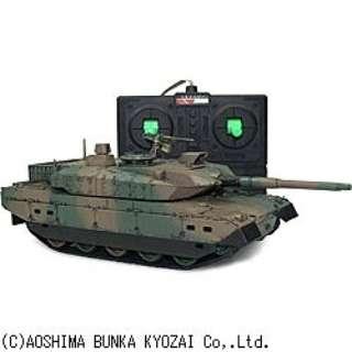 1/48 リモコンAFV No.14 陸上自衛隊 10式戦車