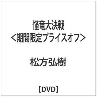 怪竜大決戦<期間限定プライスオフ> 【DVD】