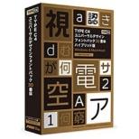 〔Win・Mac版〕 TYPE C4 ユニバーサルデザインフォントパック 30書体 ハイブリッド版
