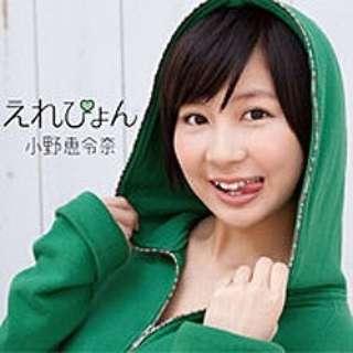 小野恵令奈/えれぴょん 初回限定盤A(えれぴょん顔アップ盤!) 【CD】