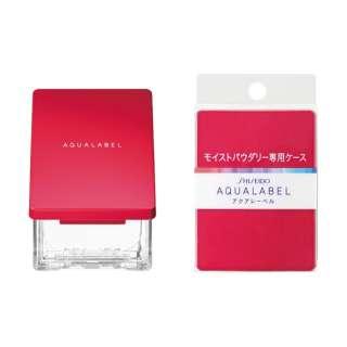 AQUALABEL(アクアレーベル)モイストパウダリー用ケース