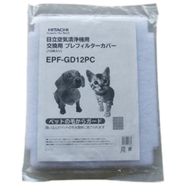 日立 空気清浄機フィルター EPF-GD12PC