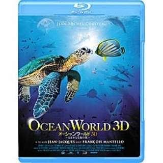 オーシャンワールド3D ~はるかなる海の旅~ 【ブルーレイ ソフト】