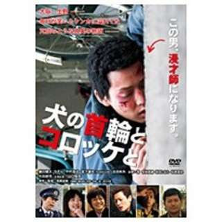 犬の首輪とコロッケと 【DVD】