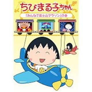 ちびまる子ちゃん 「みんなで富士山マラソン」の巻 【DVD】