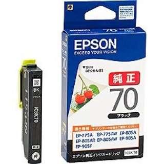 ICBK70 純正プリンターインク Colorio(EPSON) ブラック