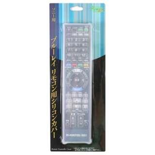 リモコンカバー ソニー・ブルーレイ用 BS-REMOTESI/BSO1