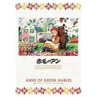 赤毛のアン ファミリーセレクションDVDボックス 【DVD】