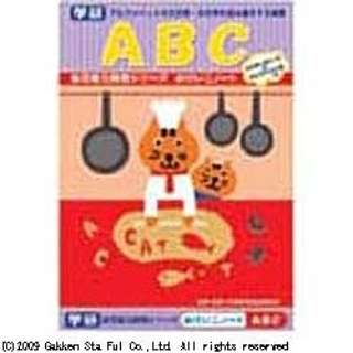 おけいこノート ABC