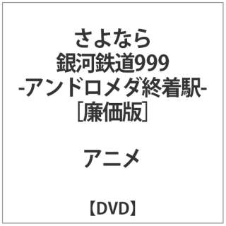 さよなら銀河鉄道999 -アンドロメダ終着駅- 期間限定プライスオフ 【DVD】