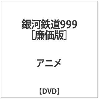 銀河鉄道999 期間限定プライスオフ 【DVD】