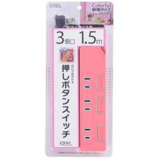 節電タップ ピンク HS-T1147P [1.5m /3個口 /スイッチ付き(個別)]