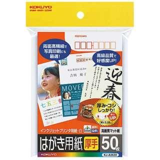 インクジェットプリンタ用紙 マット紙 厚手 郵便番号枠付 (はがきサイズ・50枚) 白色度88%程度 KJ-A2630