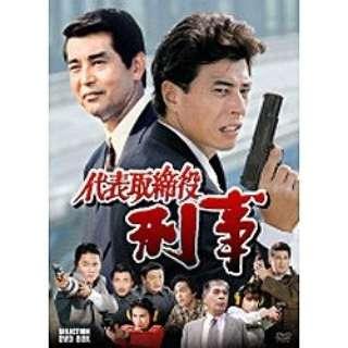 代表取締役刑事 SELECTION DVD-BOX 【DVD】